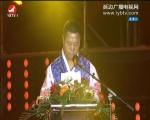 2017中国图们江文化旅游节开幕式