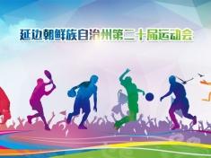 【专题】延边朝鲜族自治州第二十届运动会