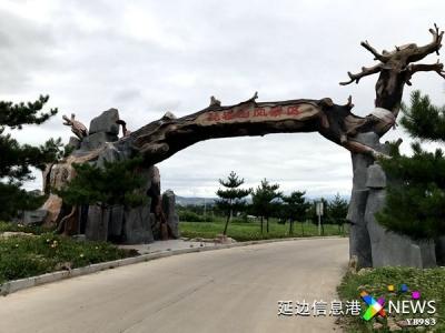 龙井市琵岩山风景区一期9月3日开园迎客 向州庆65周年献礼