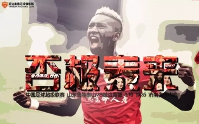 2017鲁能最新海报