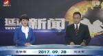 延边新闻 2017-09-28