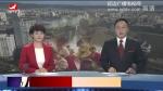 延边新闻 2017-09-03