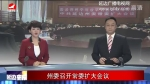 延边新闻 2017-09-25