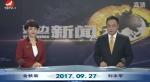 延边新闻 2017-09-27