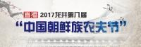 """【直播】2017龙井第八届""""中国朝鲜族农夫节"""" 开幕式盛况及当晚文艺晚会"""