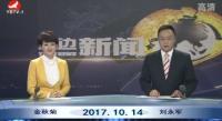 延边新闻 2017-10-14