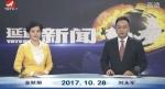 延边新闻 2017-10-28