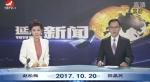 延边新闻 2017-10-20