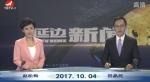 延边新闻 2017-10-04