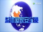 【視頻】國家安全教育宣傳日公益廣告