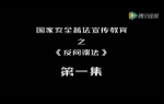 【视频】反间谍法宣传动漫第一集