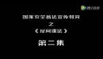 【视频】反间谍法宣传动漫第二集