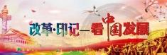 【专题】改革•印记—看中国发展