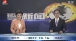 延边新闻 2017-10-16