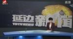 延边新闻 2017-10-08