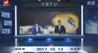 延边新闻 2017-10-13