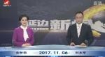 延边新闻 2017-11-06