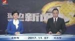 延边新闻 2017-11-07
