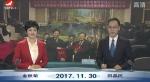 延边新闻 2017-11-30