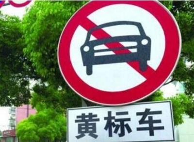 """""""黄标车""""补贴政策即将结束!车辆不知去向能领吗?"""