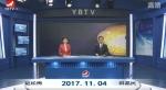 延边新闻 2017-11-04