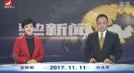 延边新闻 2017-11-11