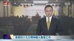 延边新闻 2017-11-10