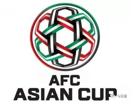 2019年亚洲杯举办时间确定亚洲前五为种子球队