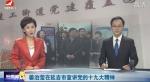 延边新闻 2017-11-02