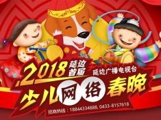 【专题】延边广播电视台2018延边首届少儿网络春晚
