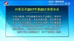 延边新闻 2017-12-05