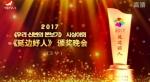 2017《延边好人》颁奖晚会(第3部)