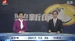 延边新闻-2017-12-25