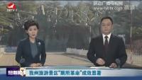 延边新闻 2017-12-09
