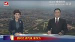 延边新闻 2017-12-08