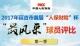 """银河博彩娱乐网站大全羽毛球""""最风采""""球员评比 第一季"""
