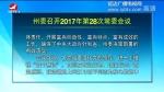 延边新闻 2017-12-29