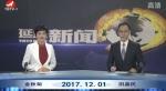 延边新闻 2017-12-01