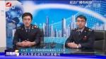 延边新闻 2017-12-19