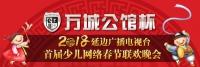 【直播】万城公馆杯 2018延边广播电视台首届少儿网络春晚海选
