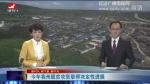 延边新闻 2017-12-26