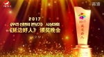 2017《延边好人》颁奖晚会(第2部)