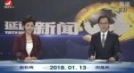 延边新闻 2018-01-13