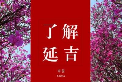 延吉简介(宣传片)