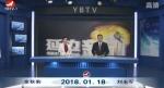 延边新闻 2018-01-18
