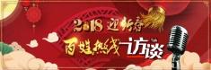 """【专题】2018 年迎新春""""百姓澳门博彩游戏娱乐官网""""访谈"""