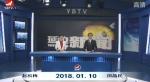延边新闻 2018-01-10