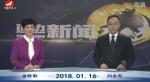 延边新闻 2018-01-16