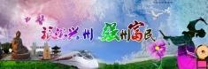 【专题】旅游兴州 强州富民