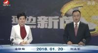 延边新闻 2018-01-20